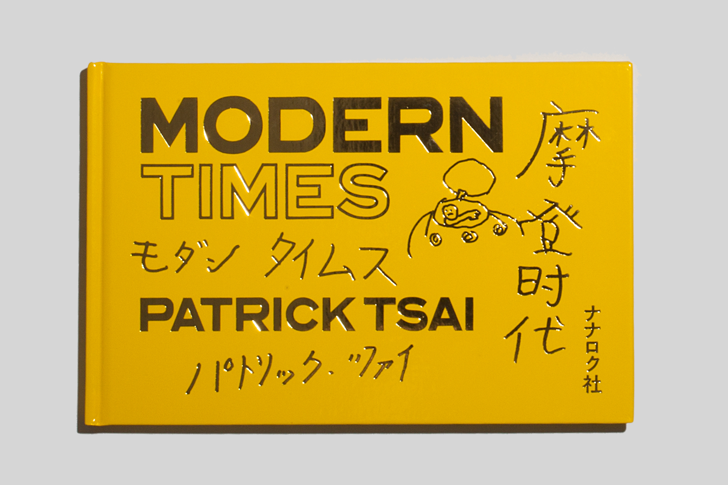 Modern Times by Patrick Tsai, selected by Susan Bright, curator and writer