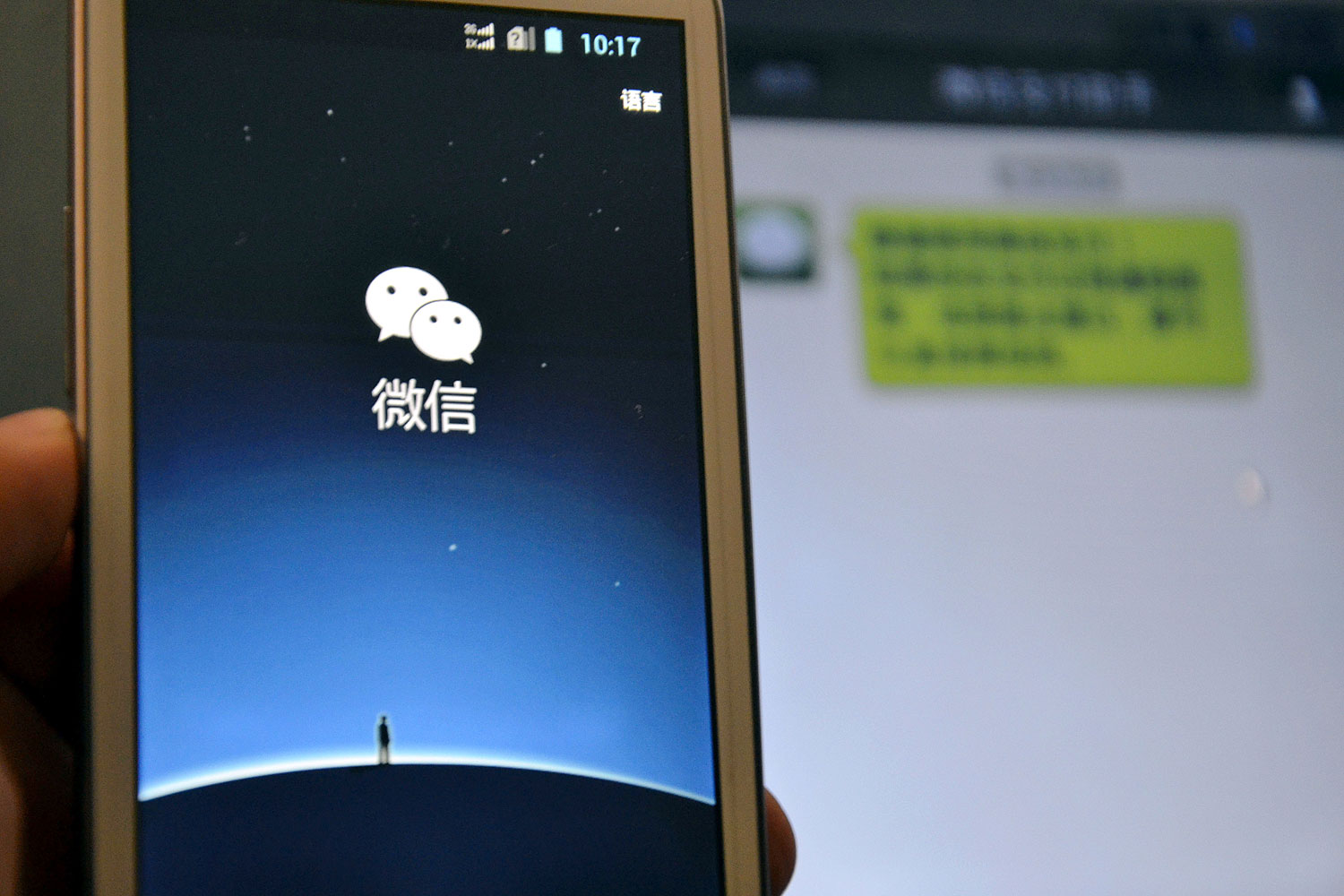 A mobile phone user uses the mobile messaging app WeChat of Tencent on a smartphone in Wenling, east Chinas Zhejiang province, 19 Oct. 2013