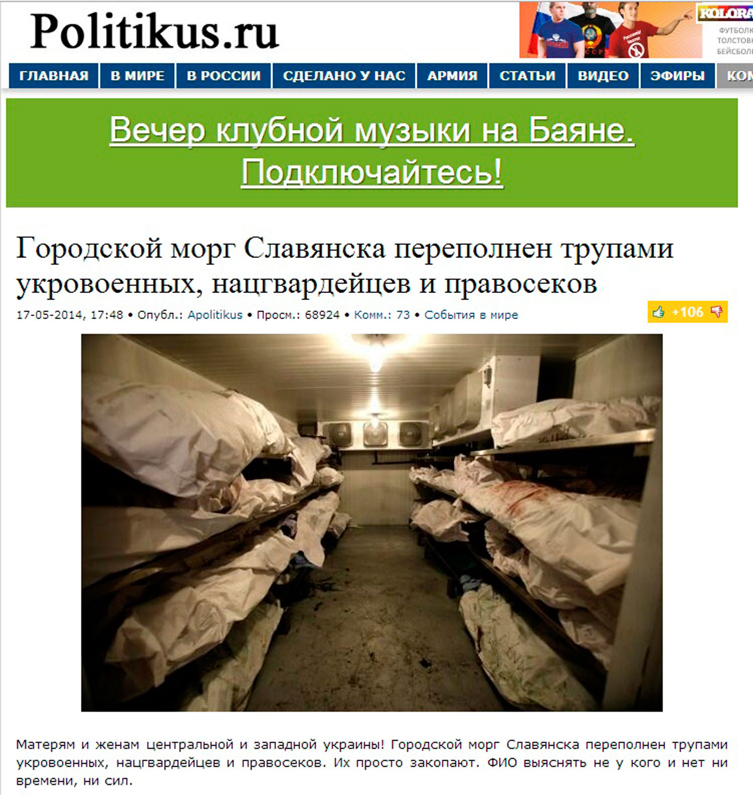 This photo posted on Politikus.ru claimed to show a morgue in Sloviansk overstocked with bodies of Ukrainian militants and National Guardsmen who were about to be buried as unidentified.