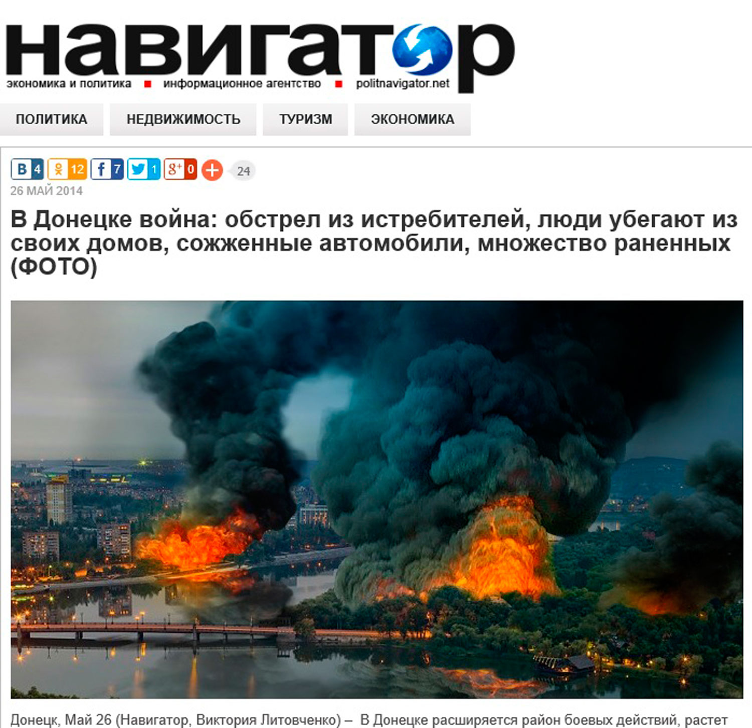 This image from social networks and posted by Donetsk website Navigator, supposedly shows Donetsk in flames.
