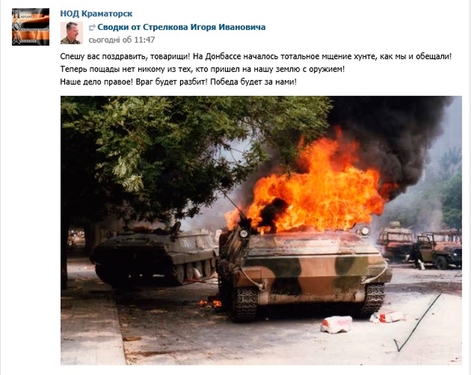 This photo of a burning tank spread across VK, Russia's largest social network.                               The picture was claimed to depict the situation on the ground in Donbass, Ukraine.