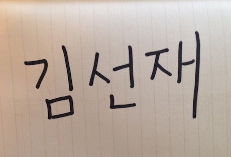 What my name looks like in Korean, in my handwriting
