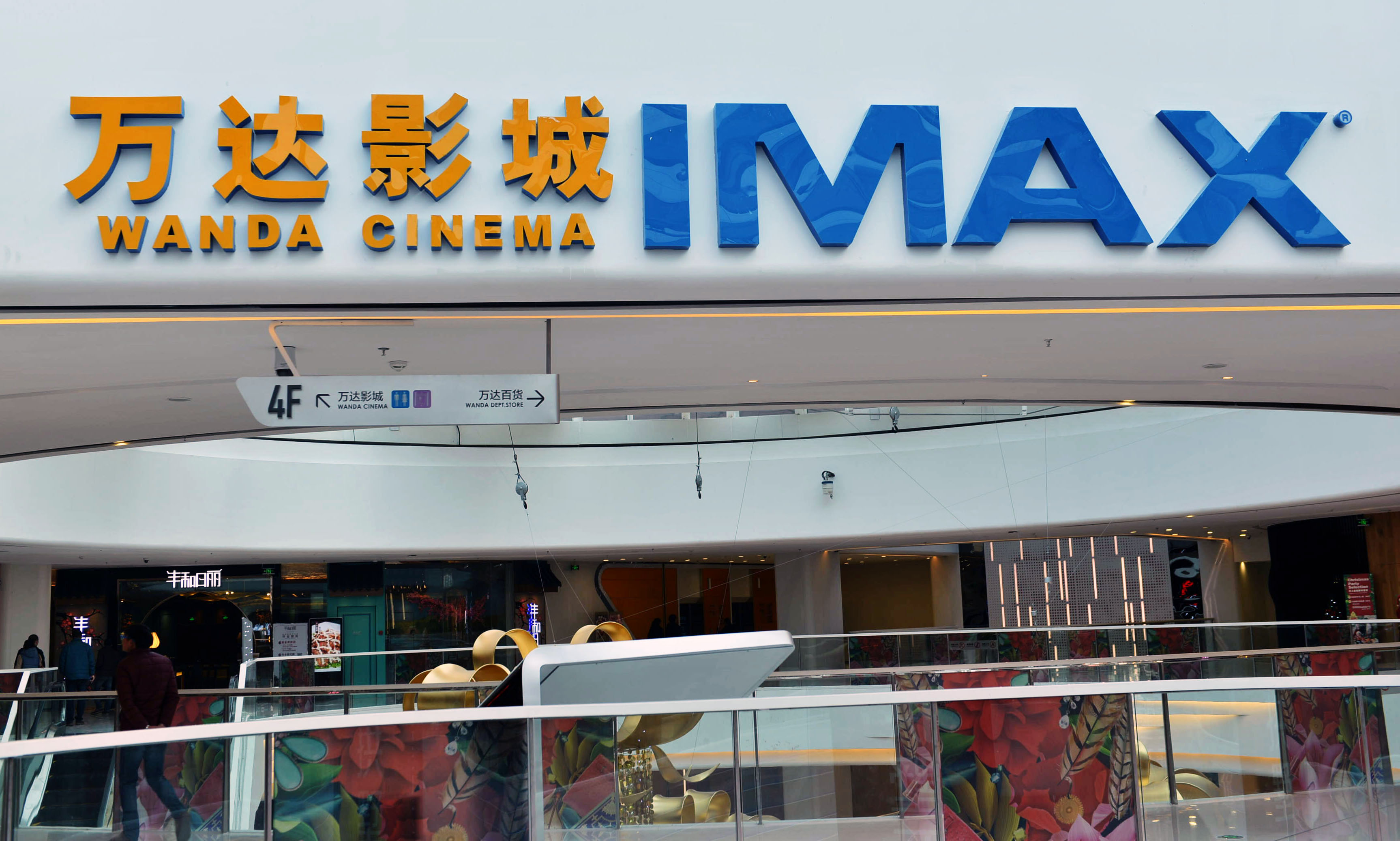 --FILE--A signboard of a Wanda Cinema IMAX is seen at a shopping mall in Hangzhou city, east Chinas Zhejiang province, 5 January 2015.                                         China's biggest movie theater operator Wanda Cinema Line Corp is seeking to raise 1.26 billion yuan ($203.26 million) through an initial public offering, scaling back its original listing plan, people with knowledge of the matter said. The chain controlled by Dalian Wanda Commercial Properties Co. Chairman Wang Jianlin, one of China's richest men, had planned to raise up to 2 billion yuan through the Shenzhen listing, according to a prospectus published last year. The source said Wanda Cinema has is now seeking about 21 yuana share - less than originally planned - following guidance from the stock market regulator, the China Securities Regulatory Commission (CSRC), which has been moving to tighten IPO sales. The theater operator is offering 60 million shares, or around 10.7 percent of the company.  Wanda Cinema doesn't care how much it will raise in the IPO,  said one of the sources.  The key of the listing is to open doors for the company's future development and expansion.