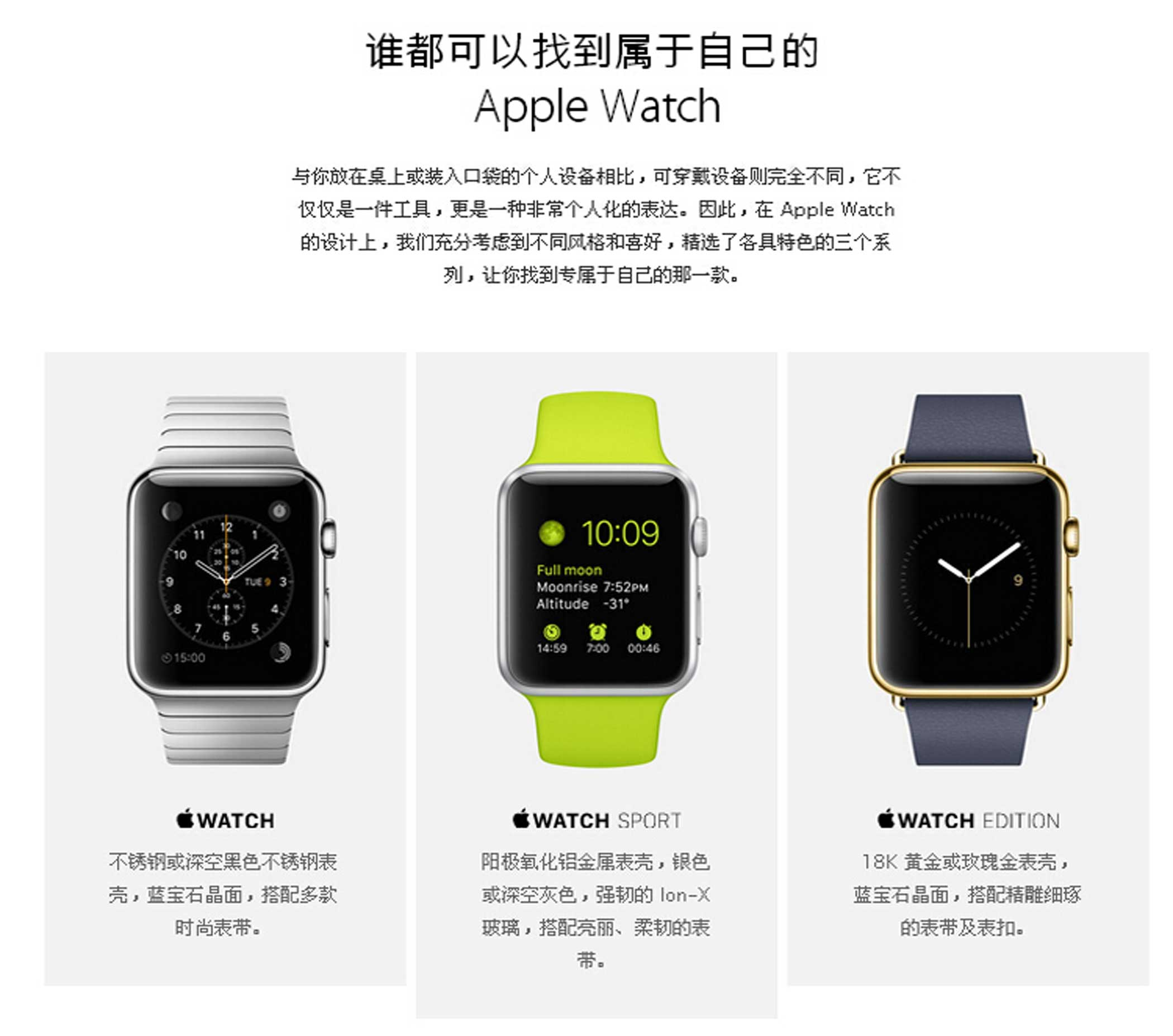 "Xiaowu Telecommunication's ""Apple Watch"" $472 is also made of a stainless steel case and sapphire display, with the Sport and Edition versions."