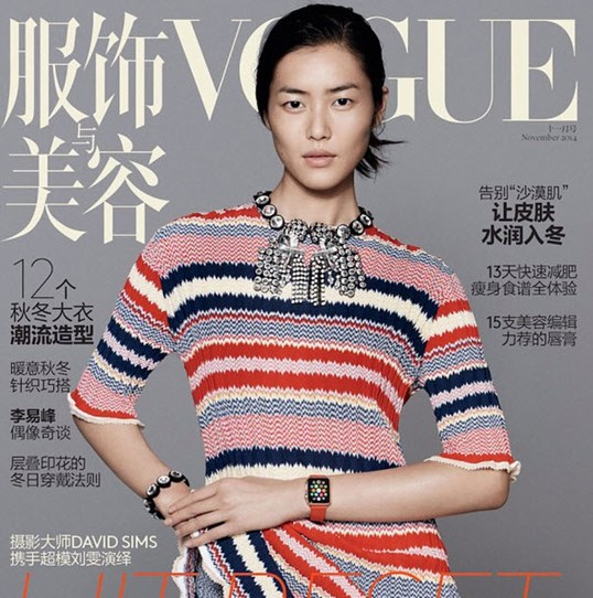 The cover of Vogue China's November 2014 issue, in which model Liu Wen wears the Apple Watch.