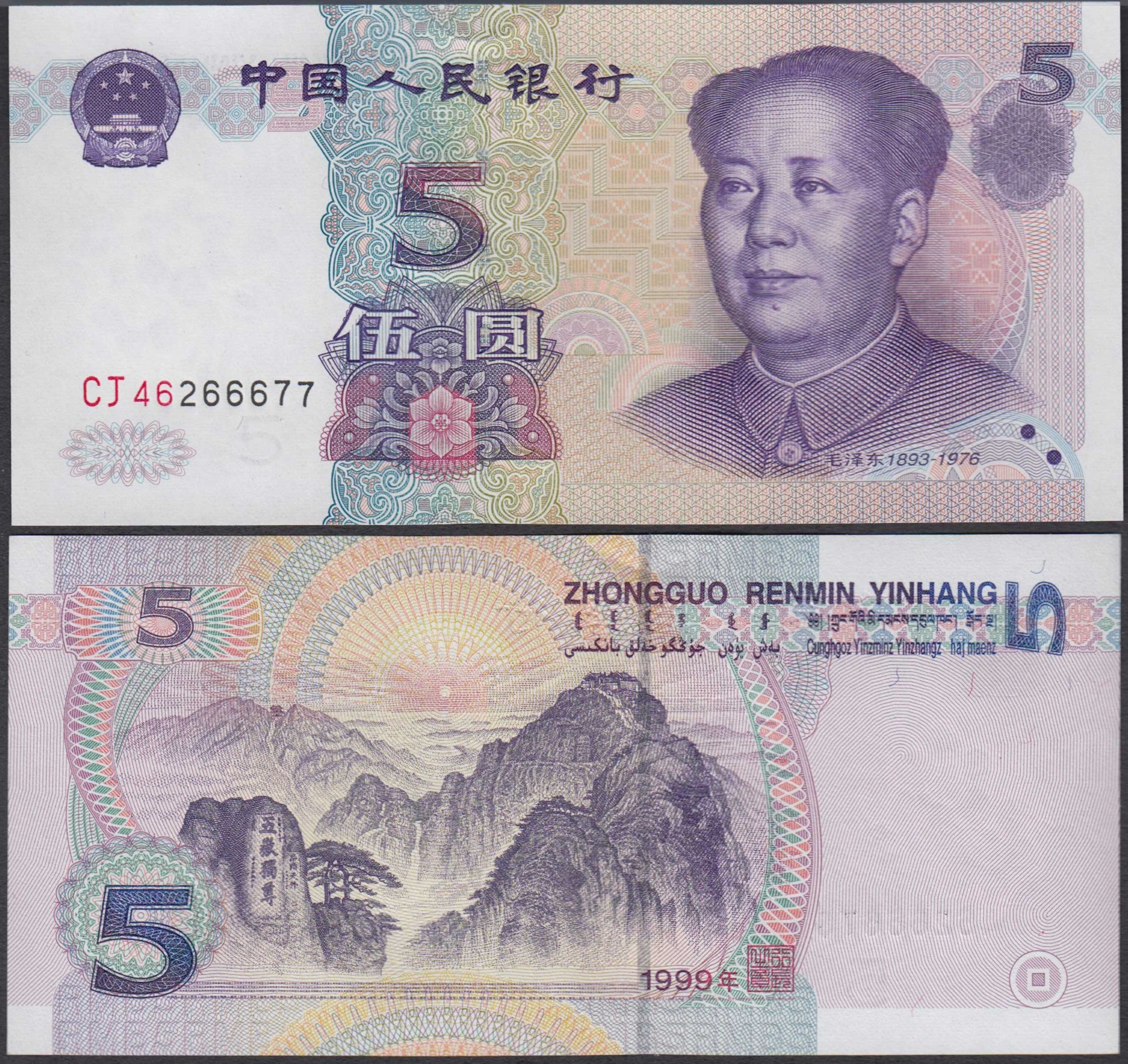 <strong>Chinese Renminbi</strong>
