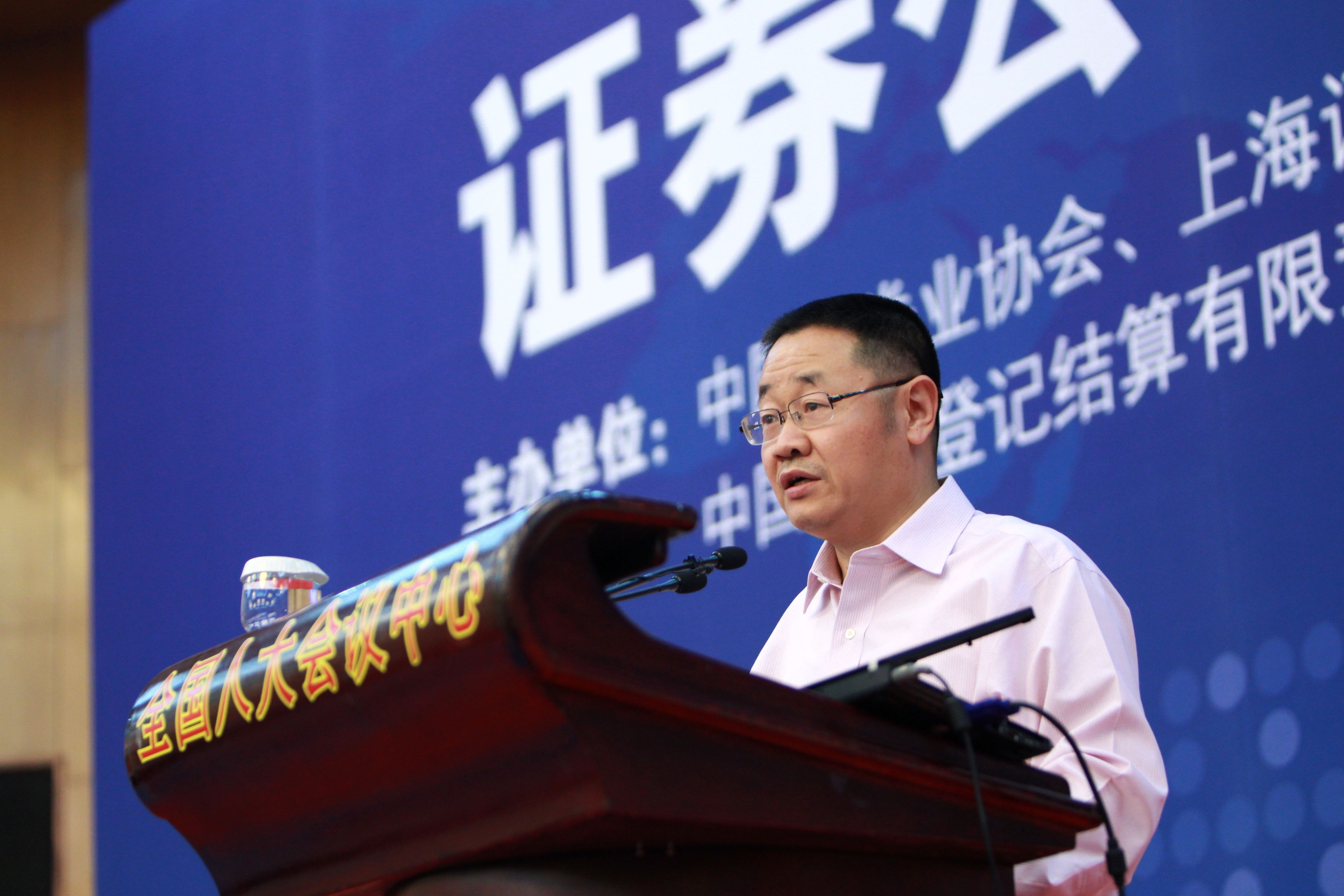 Zhang Yujun, assistant chairman of the China Securities Regulatory Commission, delivers a speech during a conference in Beijing on May 8, 2013