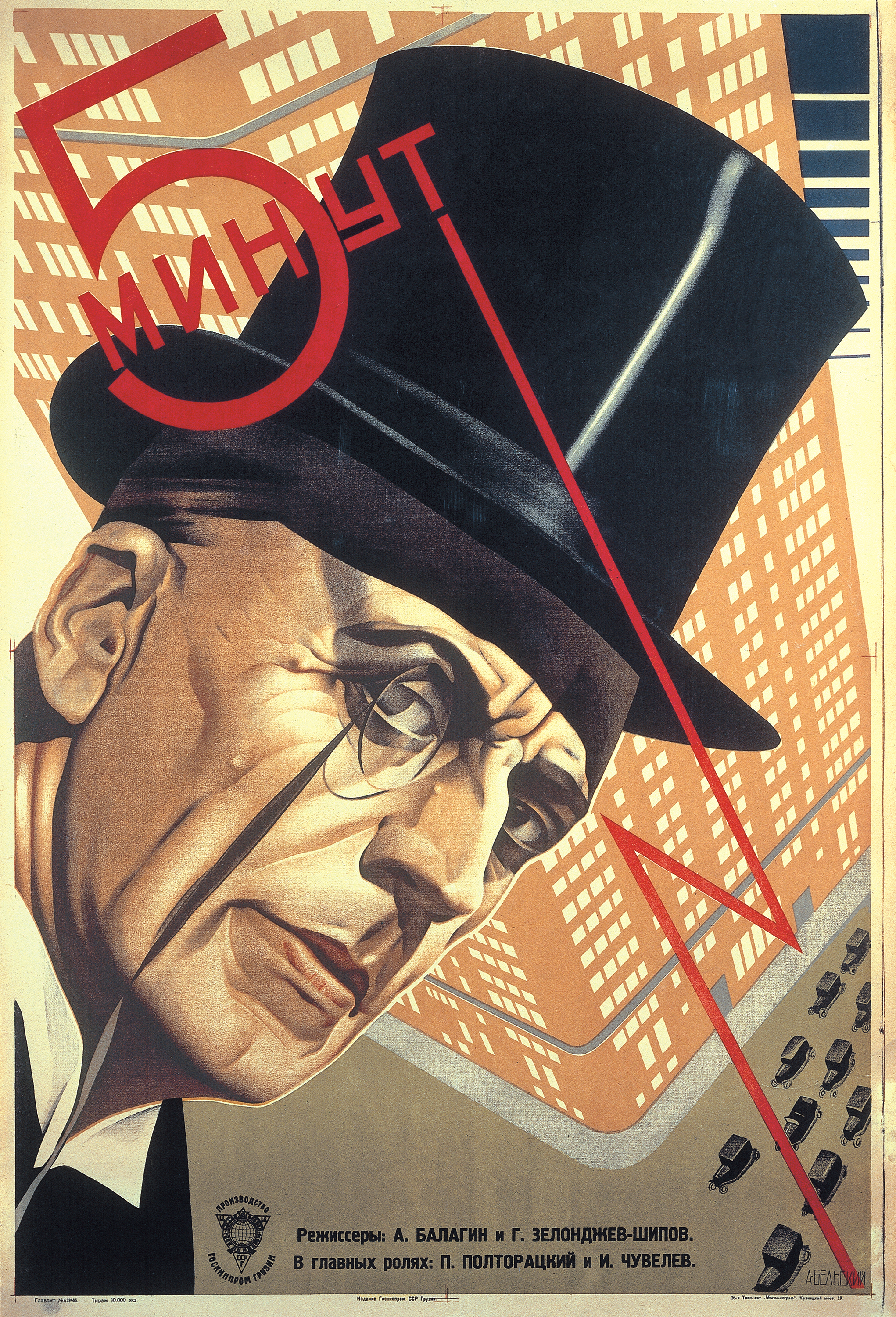 Anatoly Belsky. Poster for 'Five Minutes,' directed by Alexander Balagin and Georgy Zelondzhev-Shipov, 1929