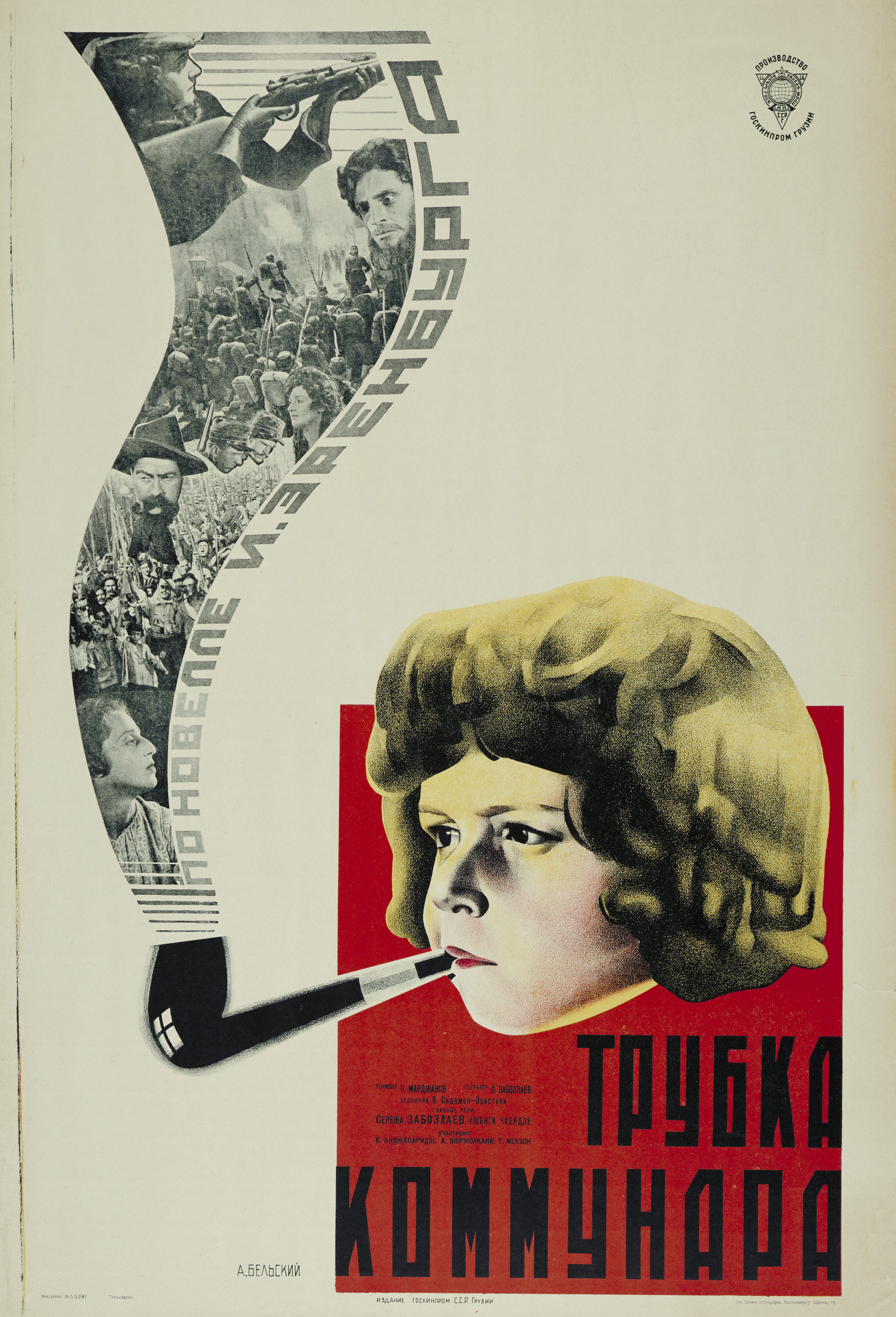 Anatoly Belsky. The poster for 'The Communard's Pipe,' directed by Konstantin Mardzhanov, 1929