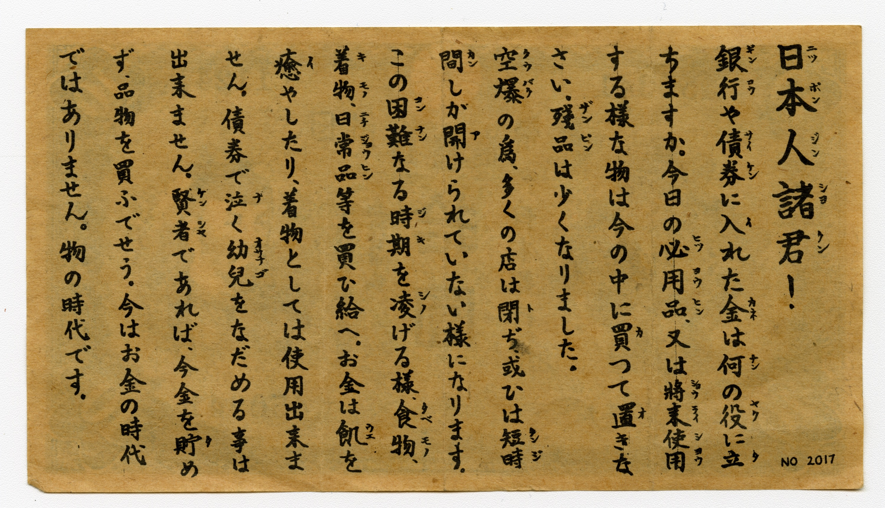 These leaflets, meant to warn Japanese civilians of impending firebombing and expose the weakness of the Japanese military to erode morale, were donated by Maurice Picheloup of the 39th bomb group. Picheloup took part in a night raid over Japan on August 14–15. Returning to base they received word of the end of the war.