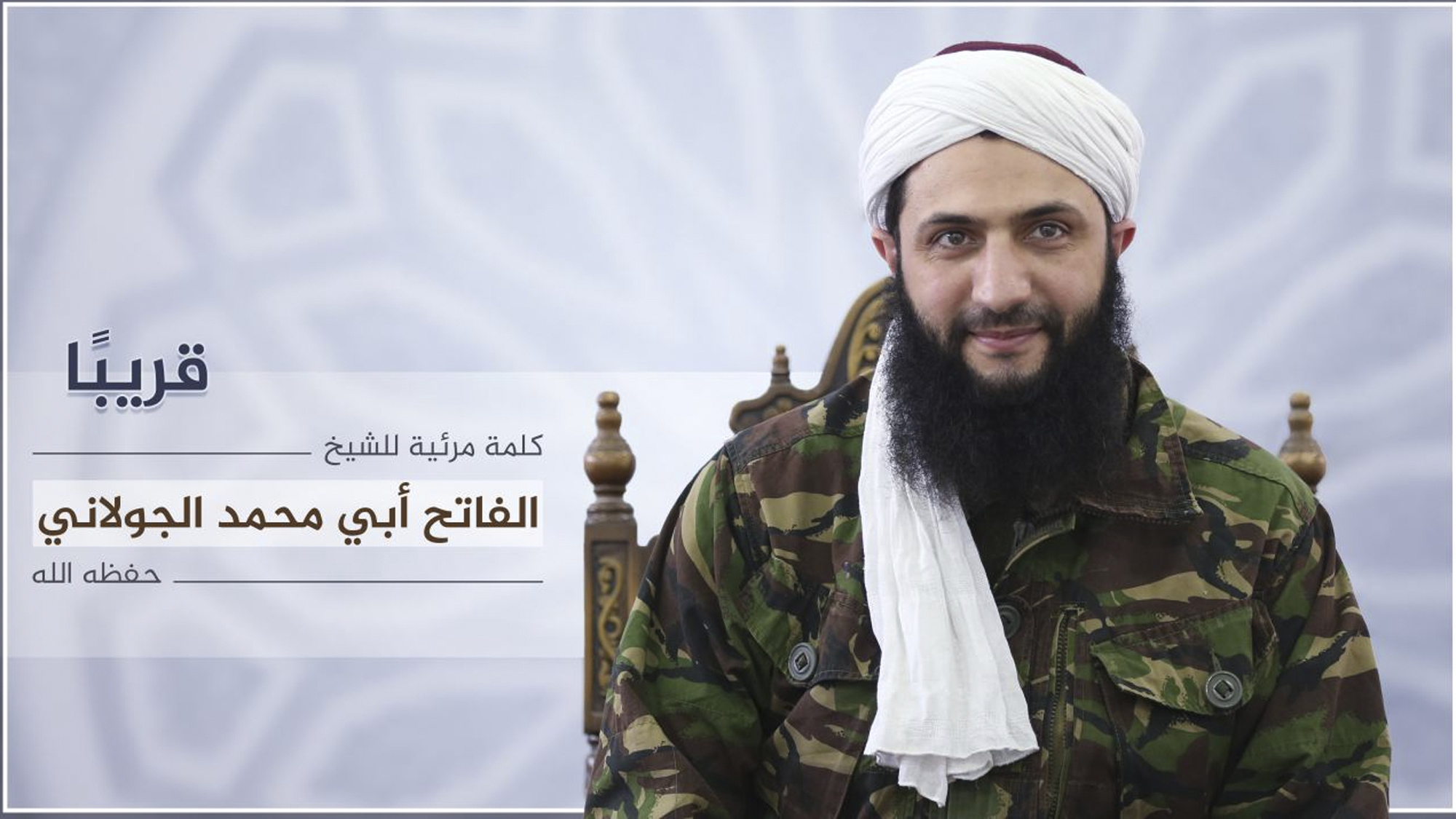 An undated militant photo released online on July 28, 2016, shows Abu Mohammad al-Julani. The Nusra Front leader announced in a video message that the militant group is changing its name and claims it will have no more ties with al-Qaeda. The video was aired on the Syrian opposition station Orient TV and Al-Jazeera.