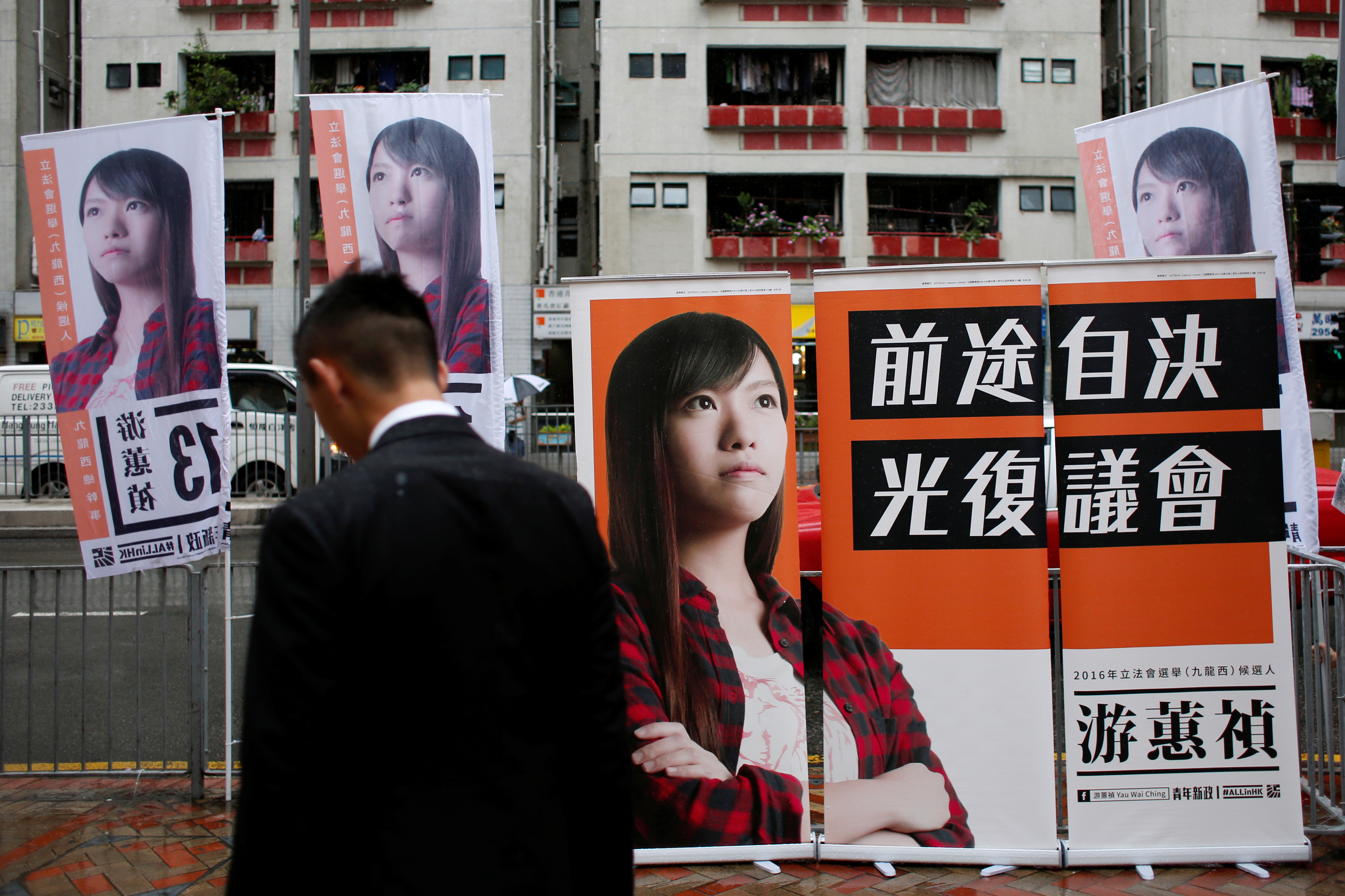Campaign banners of Legislative Council election candidate Yau Wai-ching, member of political group Youngspiration, are displayed on a street in Hong Kong on Aug. 17, 2016