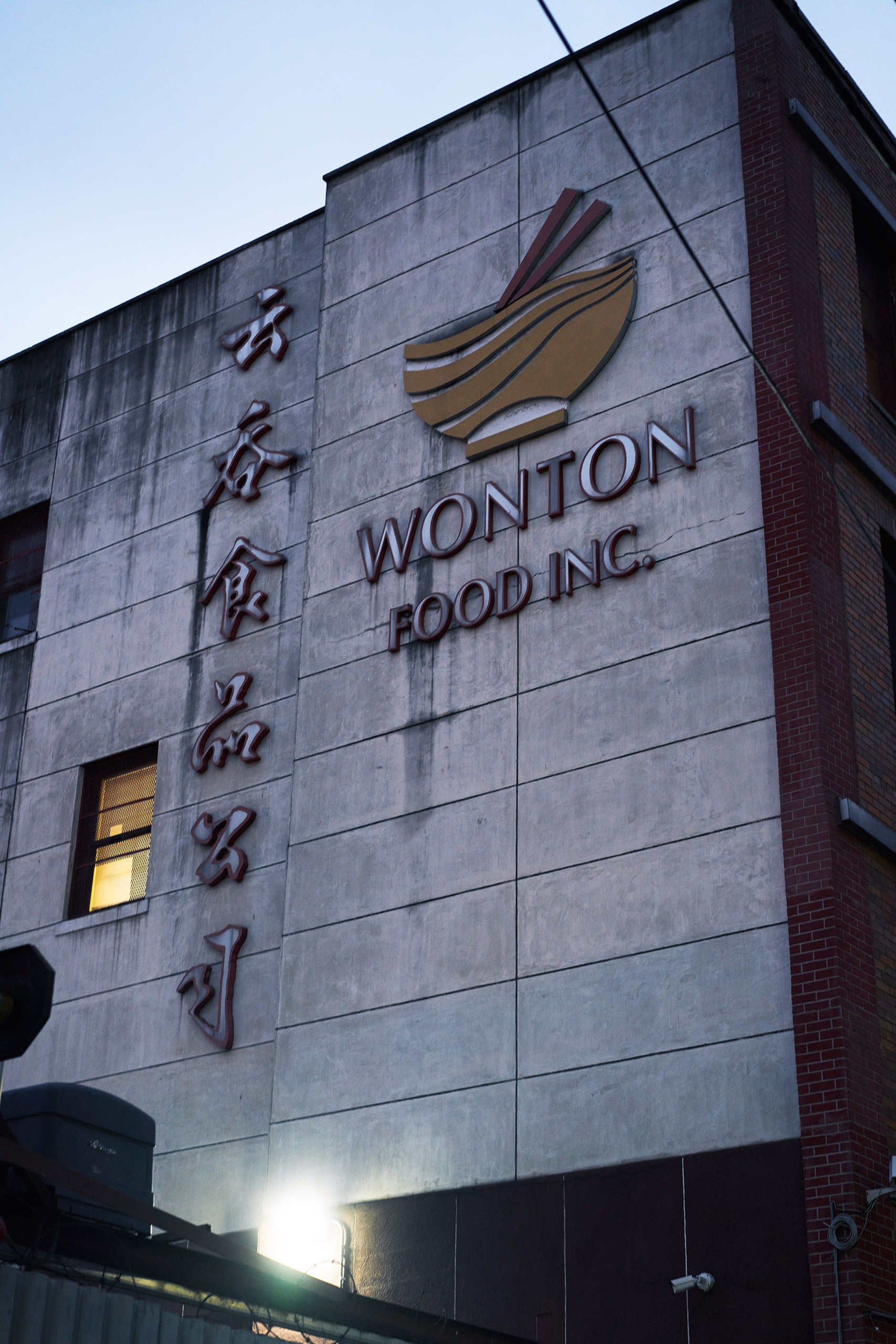 Exterior of the HQ of Wonton Food Inc. Brooklyn, N.Y. Jan. 18, 2017.