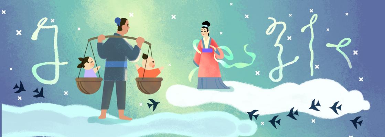 Google Doodle marks China's QiXi Festival