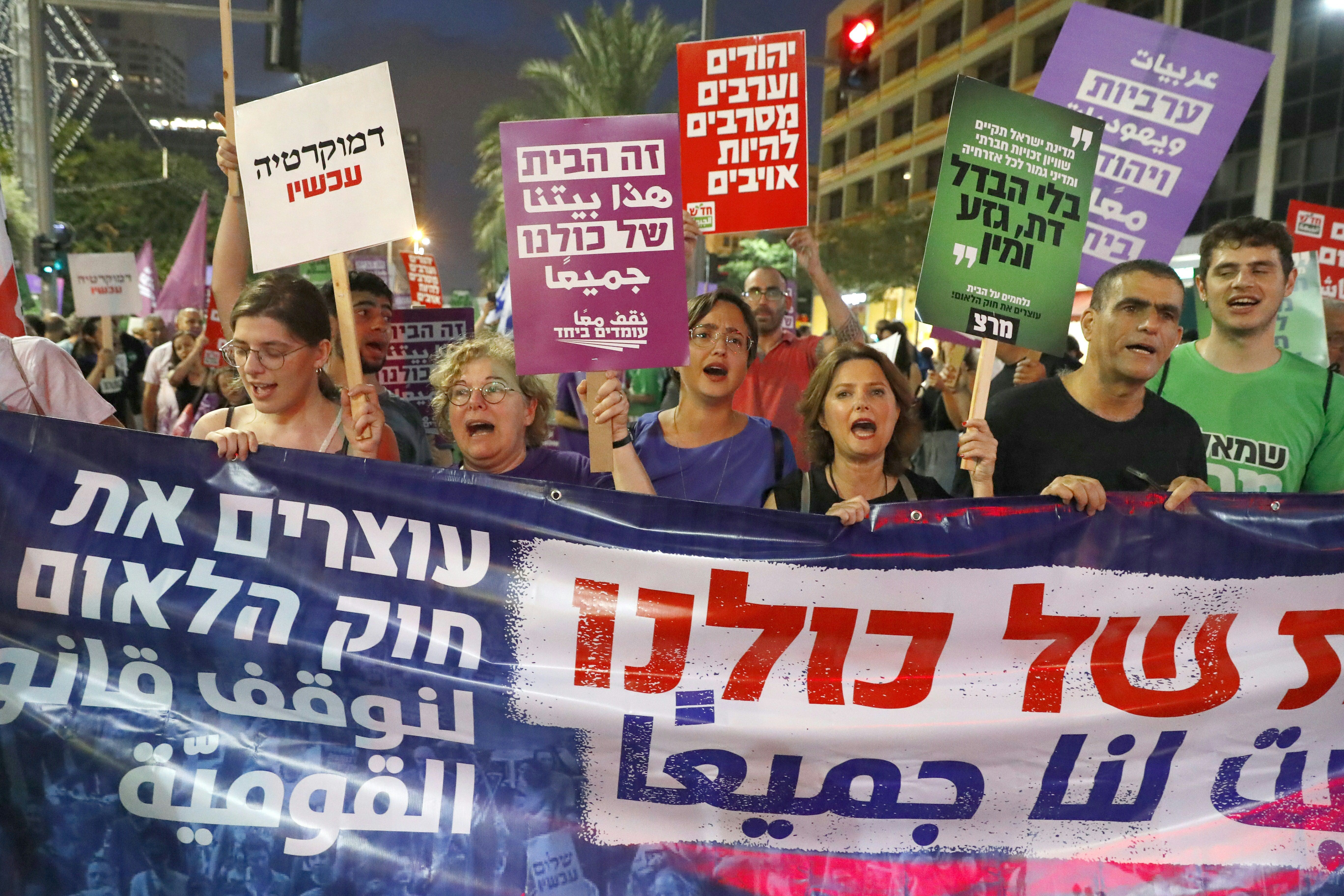 Demonstrators attend a rally to protest against the  Jewish Nation-State Bill  in the Israeli coastal city of Tel Aviv on July 14, 2018.