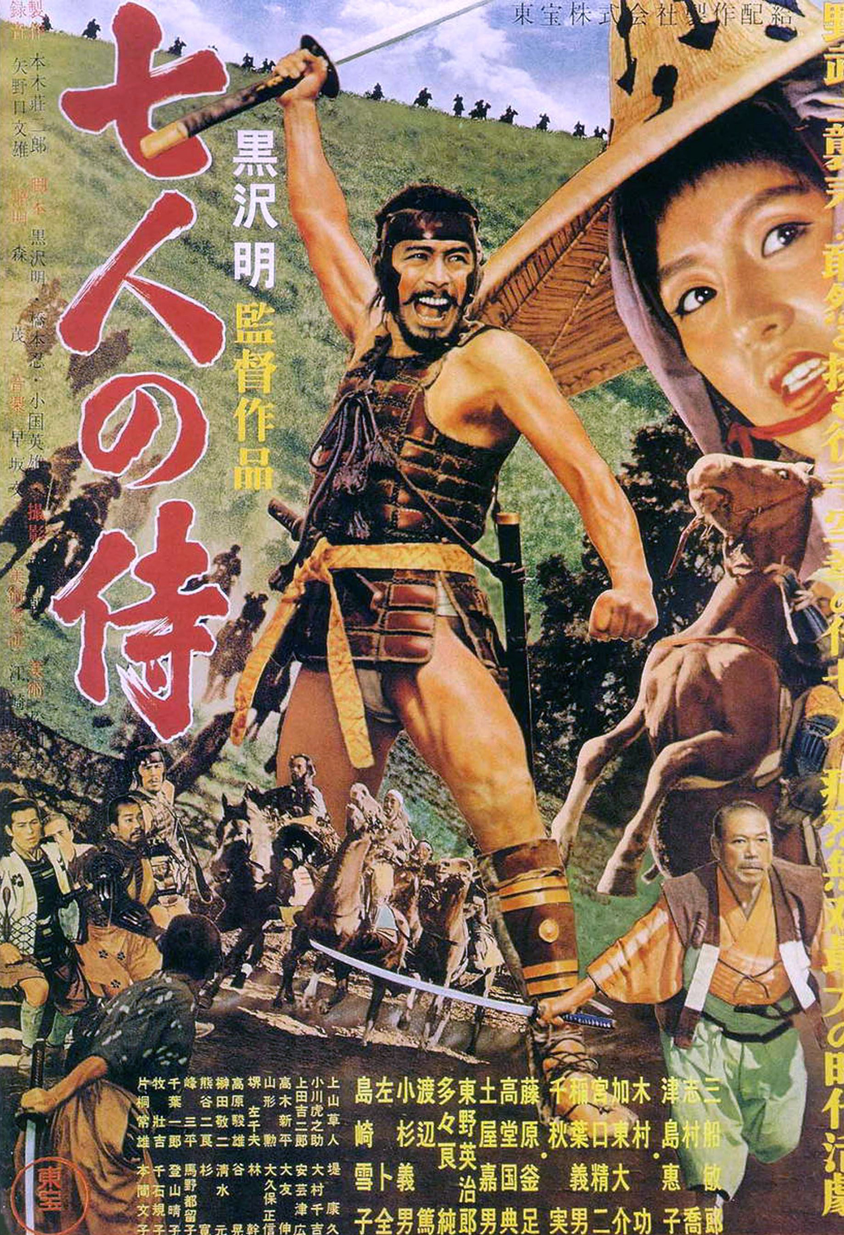 The movie poster for Seven Samurai (1954), which Hashimoto wrote with Kurosawa and Hideo Oguni