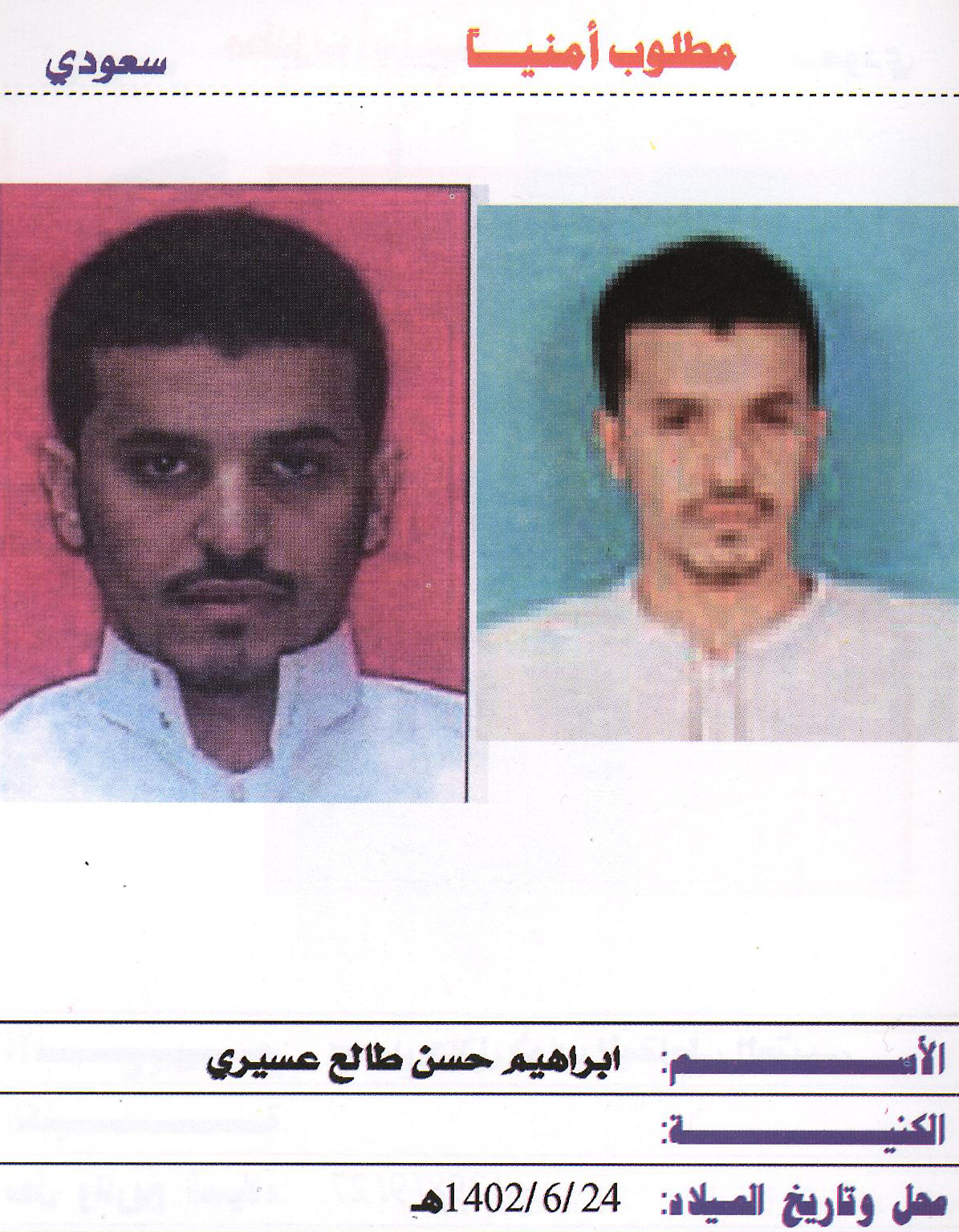 This handout photo released by the Yemeni Interior Ministry in April 2009 shows suspected Yemen-based Saudi al-Qaeda Ibrahim Hassan al-Asiri. The White House announced Thursday that he was killed two years ago in a United States operation in Yemen.