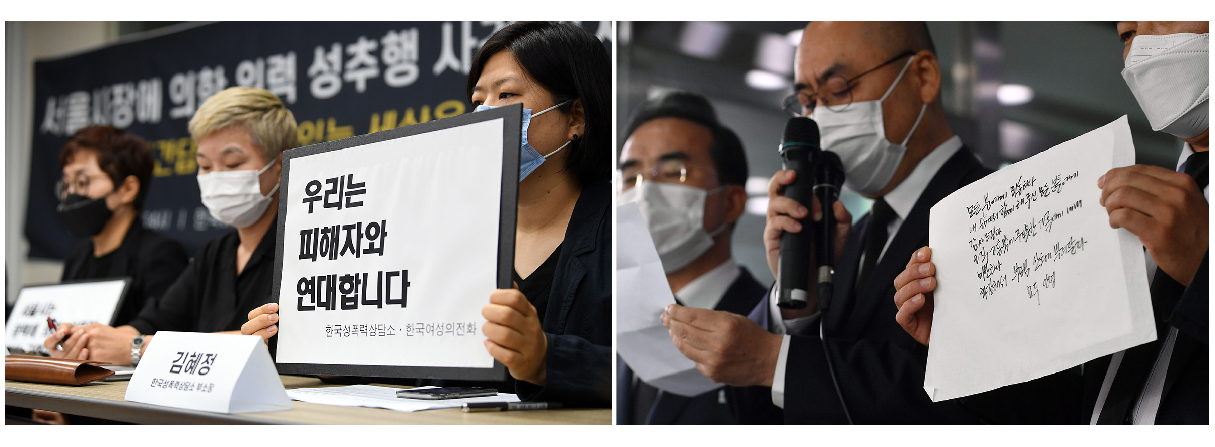 Left: Kim Hye-jeong (R), deputy head of the Korea Sexual Violence Relief Center, holds up a sign declaring solidarity with Park's former secretary on July 13; Right: A city official holds Park's suicide note outside the funeral hall of Seoul National University on July 10