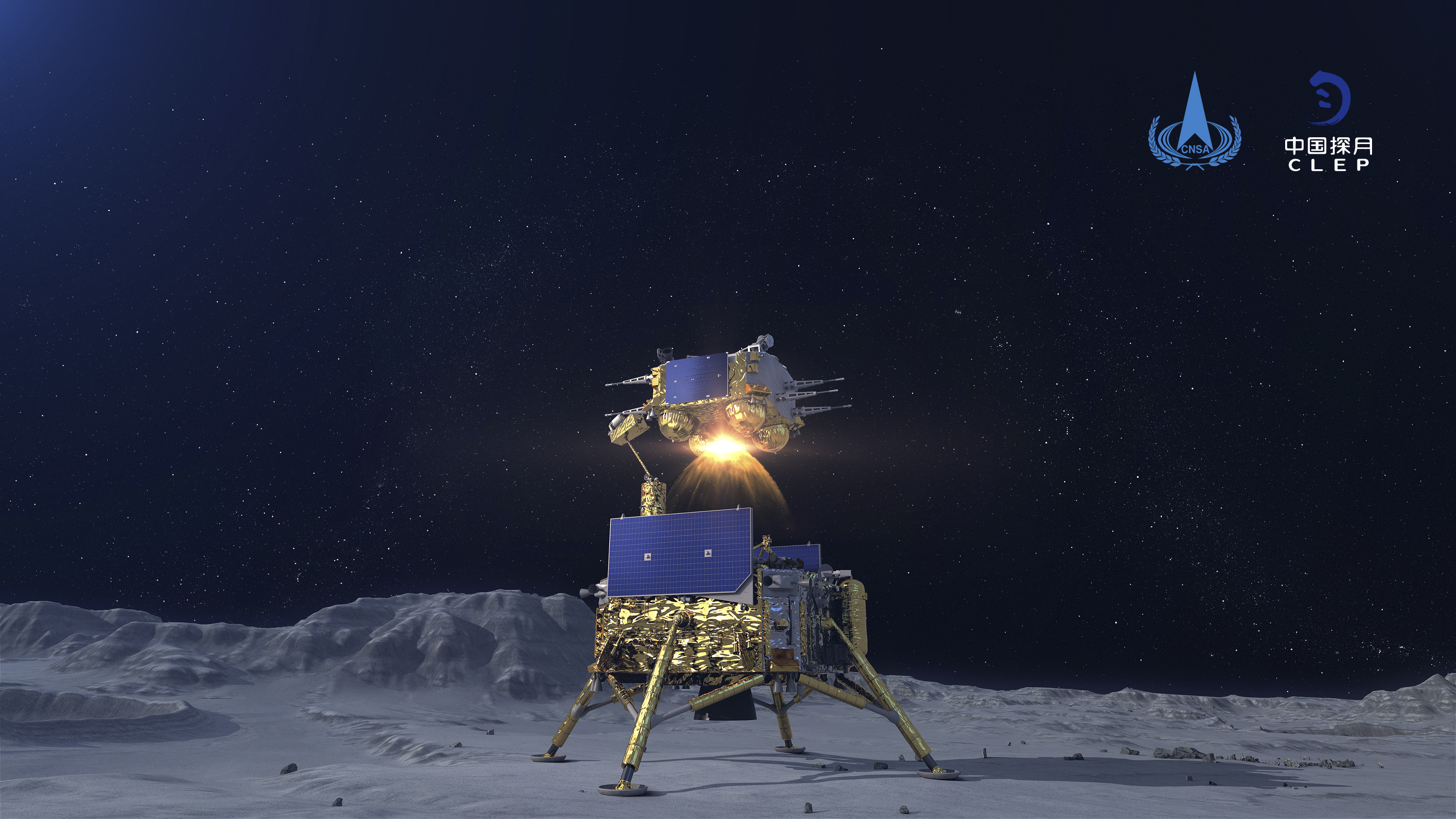 In this China National Space Administration (CNSA) photo released by Xinhua News Agency, a simulated image of the ascender of Chang'e-5 spacecraft blasting off from the lunar surface at the Beijing Aerospace Control Center (BACC) in Beijing on Dec. 3, 2020. The Chinese lunar probe lifted off from the moon Thursday night with a cargo of lunar samples on the first stage of its return to Earth, state media reported.