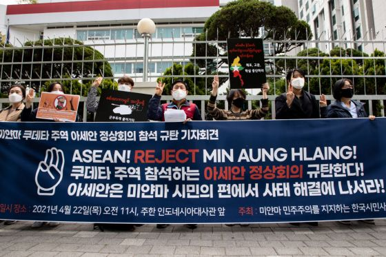 Press Conference Condemning Myanmar's Coup Leader To Attend ASEAN Summit