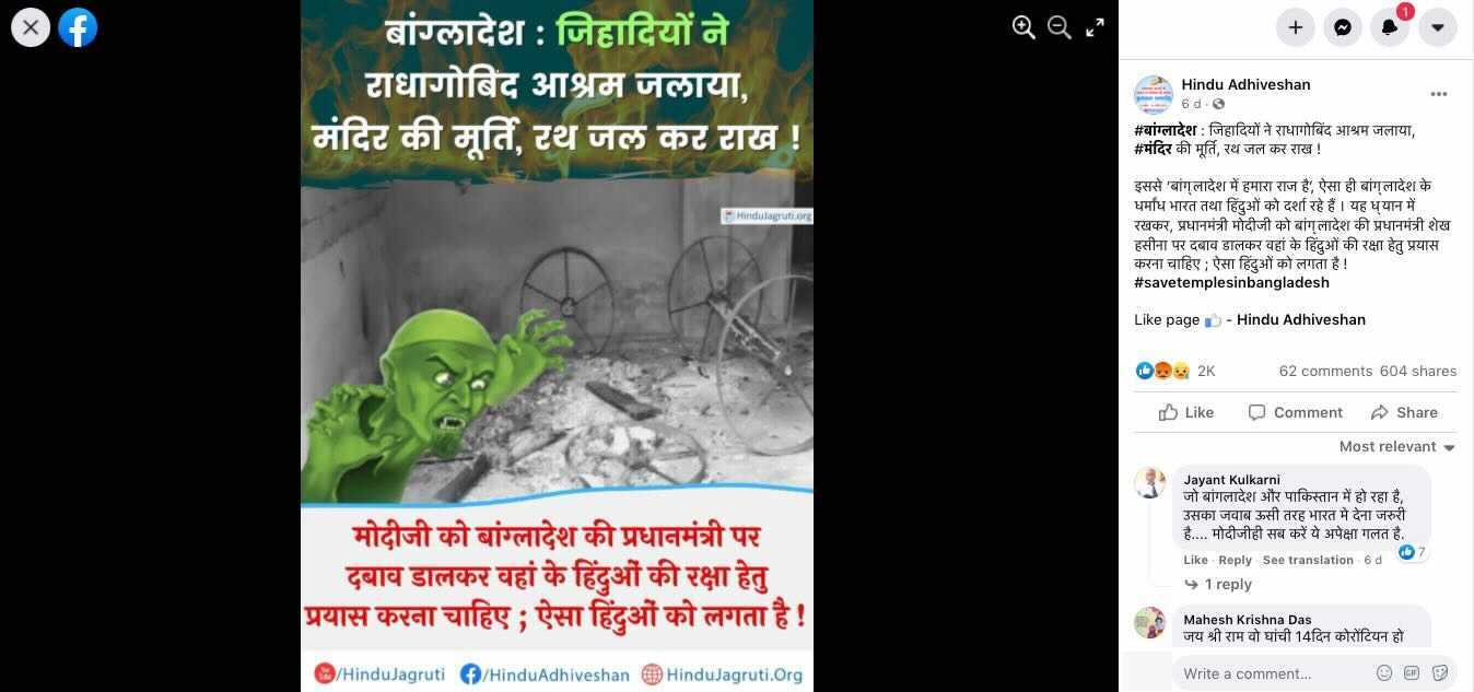 A post by the  Hindu Adhiveshan  page depicting a Muslim man as a green monster with long fingernails. The accompanying text accuses  Jihadis  of attacking a temple in Bangladesh, and urges Indian Prime Minister Narendra Modi to  protect the Hindus of Bangladesh.