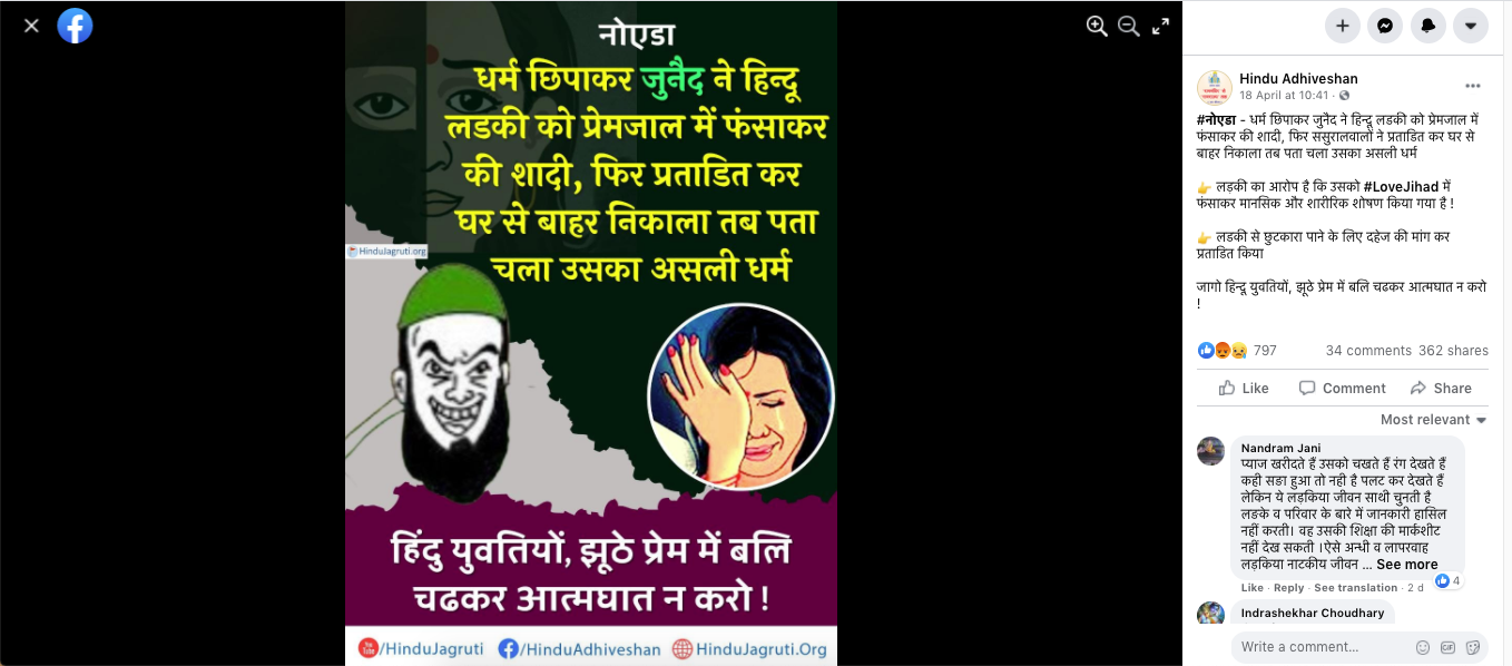 A post shared by the largest page in the HJS network, Hindu Adhiveshan. The text in the image describes an alleged instance of  Love Jihad.  It is accompanied by a caricature of a menacing Muslim man and a crying Hindu woman.