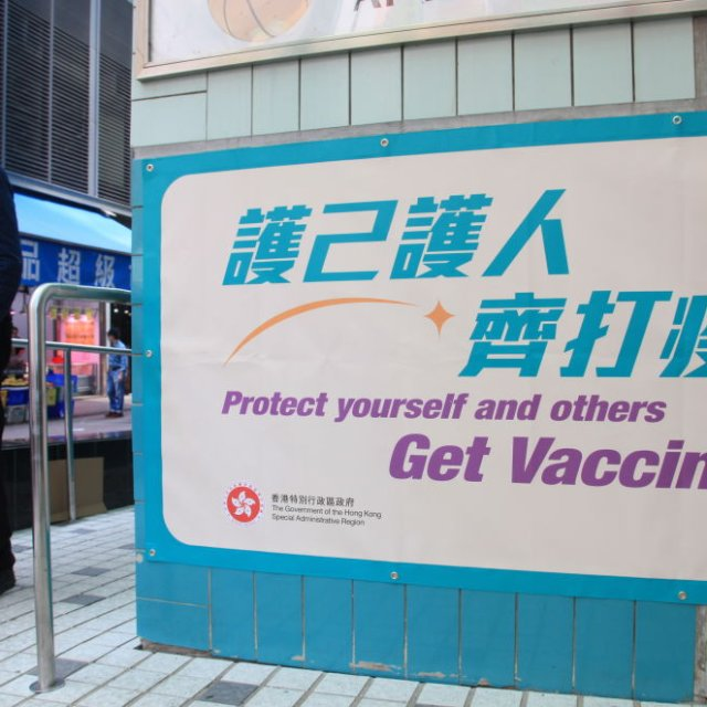 H.K. Offers Tea and a Tesla to Get Vaccinated